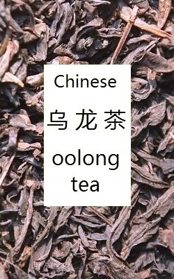 Oolong Teas from China